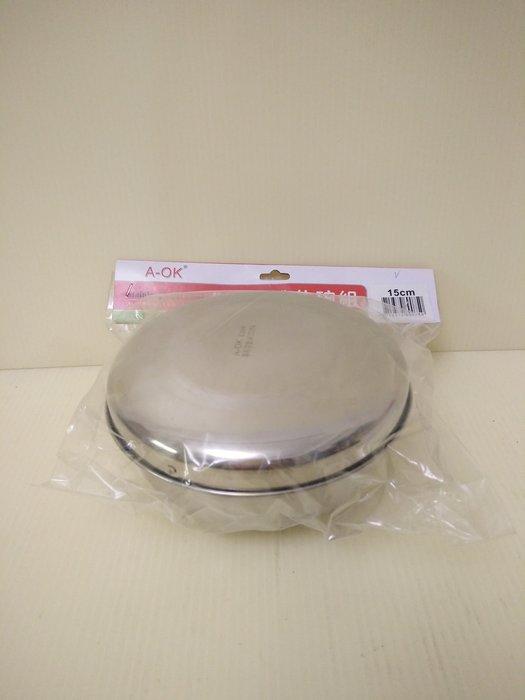 ((A-OK))正304(18-8)不銹鋼雅仕碗組(附蓋)15cm