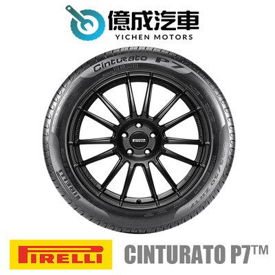 《大台北》億成輪胎鋁圈量販中心-倍耐力輪胎 205/60R16 【CINTURATO P7™】