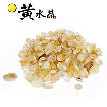【唐楓藝品晶礦/碎石】黃水晶(大)| $240/600g