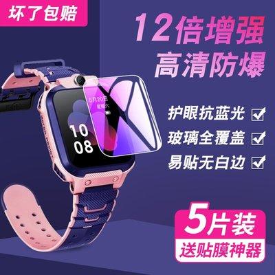 手錶貼膜適用小天才電話手錶保護膜Z5/Z6鋼化膜Z1/Z3貼膜Z2兒童z1s手錶q1