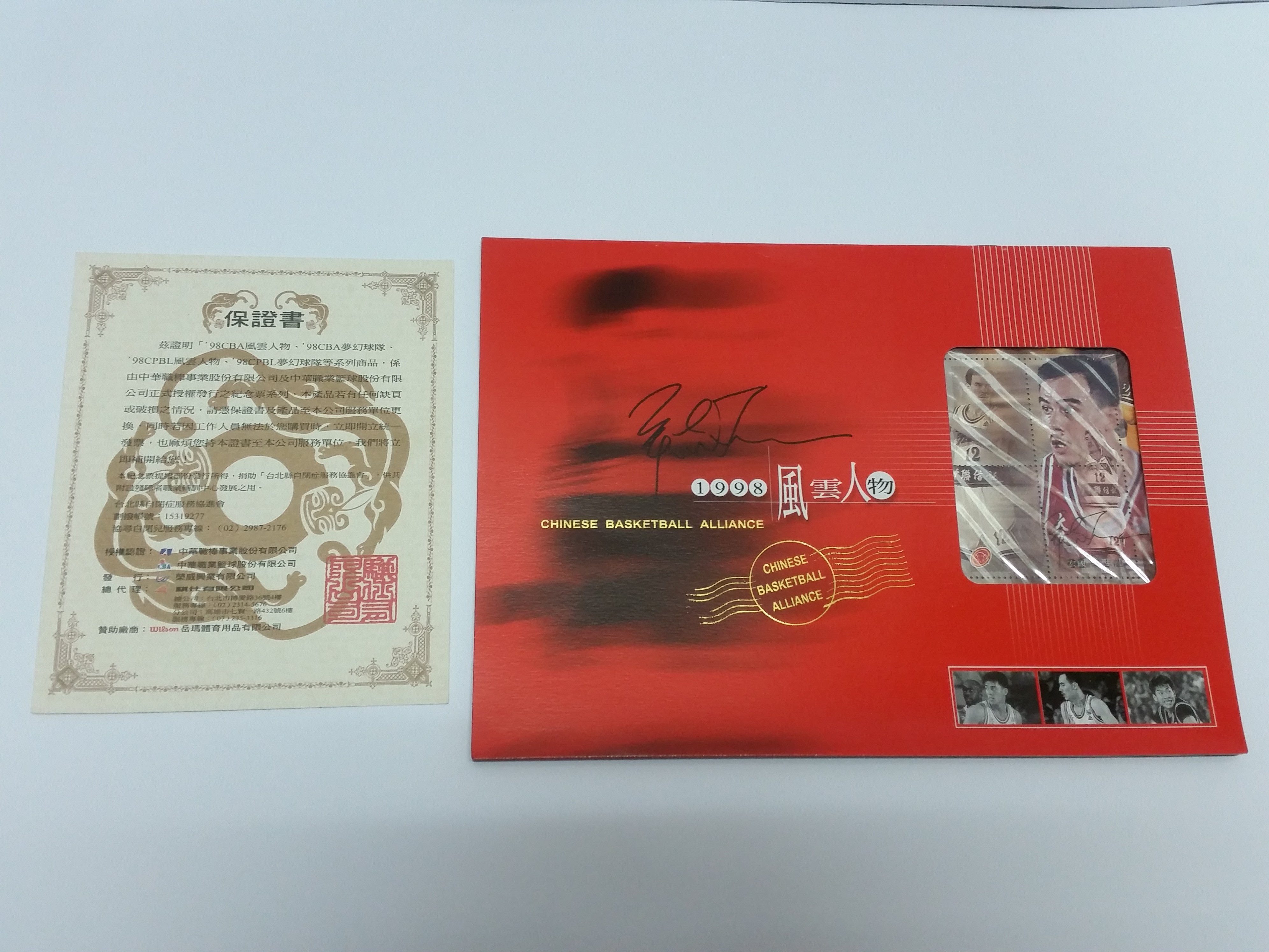 1998 CBA風雲人物 夢幻球隊絕版品紀念票冊(附保證書-中華職籃授權認證)