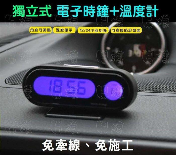 《日樣》新款室內獨立式 電子時鐘+溫度計 雙螢幕獨立液晶顯示 夜光燈藍色背光 站立式隨意貼電子時鐘表 汽車出風口