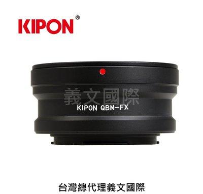 Kipon轉接環專賣店:ROLLEI-FX(Fuji X\富士\Rollei 35\X-Pro3\X-T2\X-T30\X-E3)