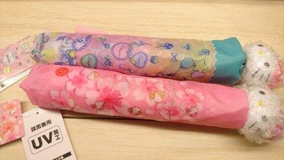 尼德斯Nydus 日本 三麗鷗 Hello Kitty 美樂蒂 凱蒂貓 摺疊傘 晴雨傘 抗UV