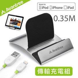 Avantree 質感傳輸充電組(35cm短距) - Decker不鏽鋼平板/手機架 + Apple MFI認證