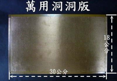 光展 萬用洞洞板 多種尺寸 裁切方便 洞洞版 長30CM *寬18CM  DIY追星板 自製LED板 特價119元