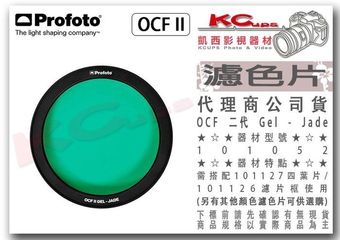 凱西影視器材 【 Profoto OCF II Gel 二代  Jade 濾色片 101052 】校色片
