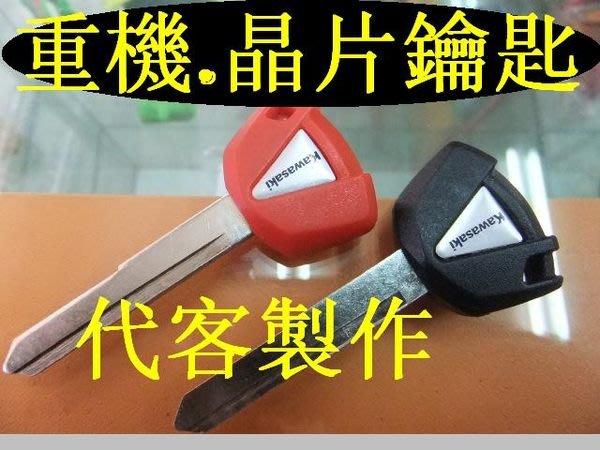 KAWASAKI 川崎 大型 重機 重型機車 晶片鑰匙 遺失 代客製作 拷貝鑰匙 ZXR ZZR Z1000 ZX600-R BMW