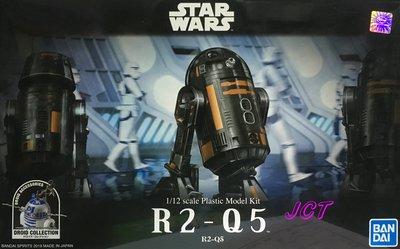 JCT 組裝模型品—STAR WARS 1/12 R2-Q5 557056
