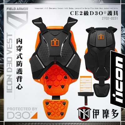 伊摩多※美國 iCON D3O Vest CE 2級 防護背心 黑橘 護甲 胸背 尾椎