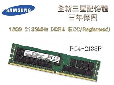 全新三年保 三星 16GB 2133MHz DDR4 (ECC/Registered) 2133P RDIMM 記憶體