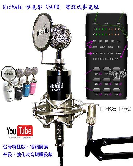 TT K8 PRO手機直播音效卡+A5000電容式麥克風+nb35支架送音效軟體