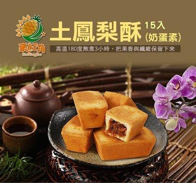 (代購)【豪旺角】南投天空之橋特產土鳳梨酥(奶蛋素)15入/盒(50公克±8%(個)不加防腐劑