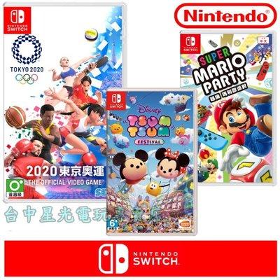 【100種遊戲】 NS Switch 超級瑪利歐派對+官方 東京奧運 2020+迪士尼嘉年華 Tsum 【台中星光電玩】