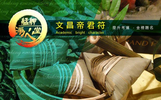 【艋舺淨心堂】~~文昌帝君符~ 讓您的成績猛進助學子金榜題名、提升考運