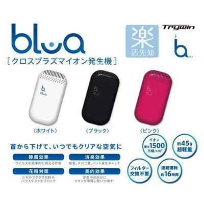 【樂活先知】《代購》 日本 Trywin BLUA 隨身負離子/臭氧生成機