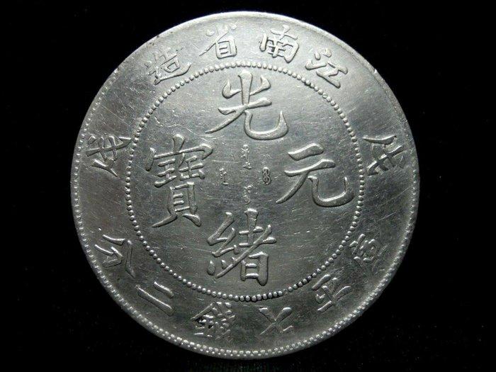 戊戌江南省造(珍珠龍)庫平七錢二分銀幣 -法利堂-直購價215000元.保證真品