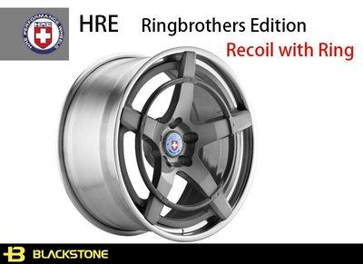 [黑石研創] HRE Recoil with Ring 輪框 輪圈 鋁圈 鍛造 18吋 19吋 20吋 21吋 22吋