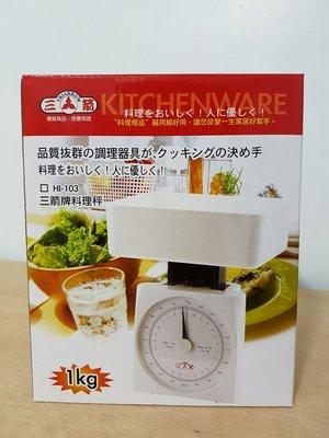 【信福璇律】HI-103 1KG 三箭牌料理磅秤 廚房料理秤 彈簧秤 食品秤 計量器具 電子秤 三箭牌 新北市