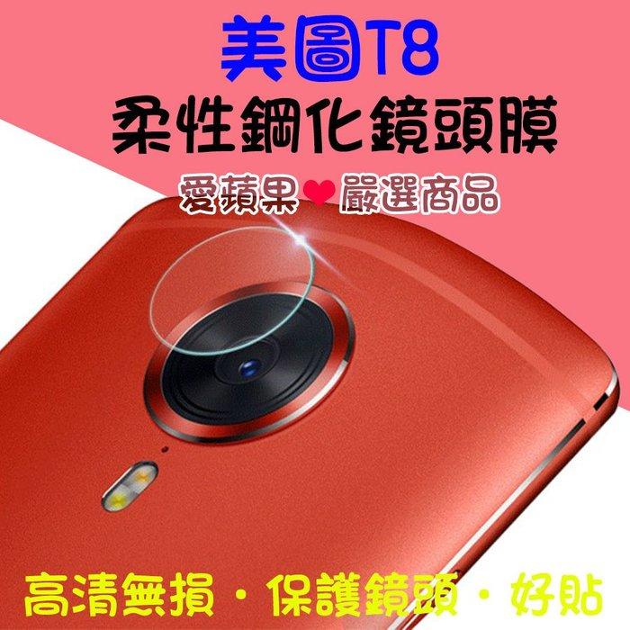 美圖T8 T8S後鏡頭 買一送一 柔性 鋼化膜 高清無損 保護膜 保護貼 DIY 好貼 附清潔組【愛蘋果❤️】