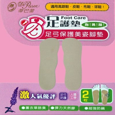 鞋墊 足護墊 足弓保護美姿腳墊 台灣製 蒂巴蕾