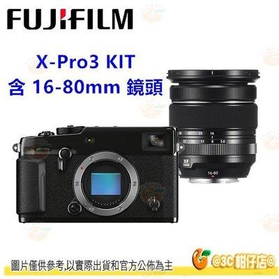 套餐組合 富士 FUJIFILM fuji X-Pro3 16-80mm KIT 微單 XPro3 中文平輸水貨一年保固