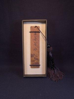 *阿威的藏寶箱‧*【全新未使用 木藝精品 紅木書籤 上善若水 附盒】品相優,適合送禮,值得收藏。