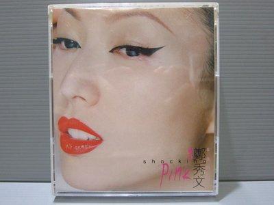 鄭秀文 Shocking Pink 螢光粉紅 CD+VCD兩片裝 有歌詞寫真照 CD片如新 有現貨 華語女歌手 保存良好
