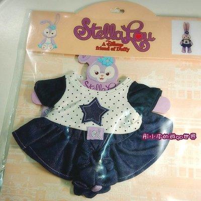 史黛拉兔牛仔裙熊衣服飾組S號 StellaLou玩偶娃娃衣 不含兔 達菲 雪莉玫 日本迪士尼正品~彤小皮的遊go世界