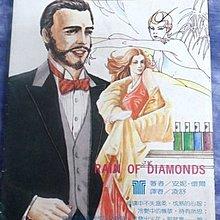 【兩手書坊】翻譯羅曼史小說 ~《鑽石雨》安妮.懷爾 著~S2