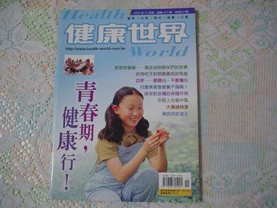 健康世界 新版第227期2004年11月號 《吃枸杞子對眼睛黃斑部有益》 書況為實品拍攝,如新(如圖)【M9.40】