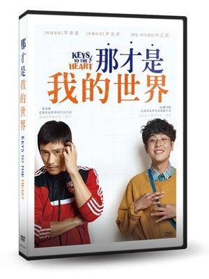 [影音雜貨店] 台聖出品 – 那才是我的世界 DVD – 由李秉憲、朴正民、尹汝貞主演 – 全新正版