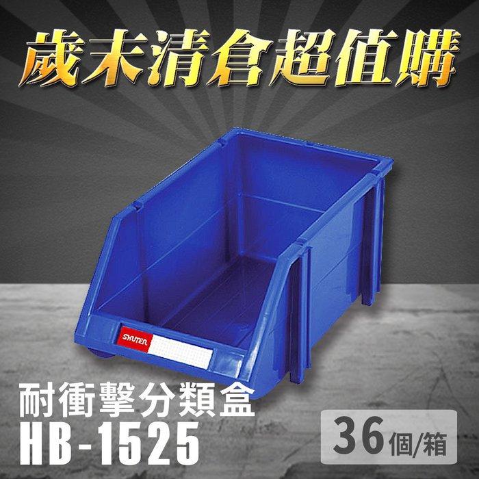 【歲末清倉超值購】 樹德 分類整理盒 HB-1525 (36個/箱) 耐衝擊 收納 置物/工具箱/工具盒/零件盒/分類盒