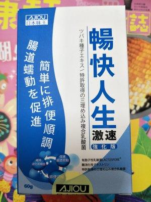 【亮菁菁】日本味王暢快人生激速 加強版/覆盆莓加強版/蜂蜜檸檬/青蘋果,口感極佳
