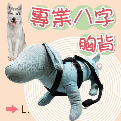*Nicole寵物*寵物專業八字胸背〈L號;大型犬〉襯墊緩衝,不勒脖子,頸圈,項圈,耐用,耐磨,精密編織,拉繩,狗,犬,