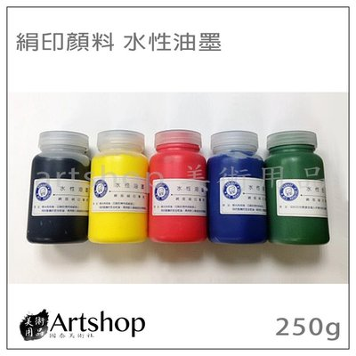 【Artshop美術用品】絹印顏料 水性油墨 250g (單罐)