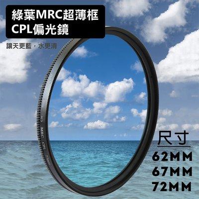 團購網@格林爾MRC 超薄框 CPL偏光鏡 62 67 72mm 光學玻璃 Green.L 16層鍍膜