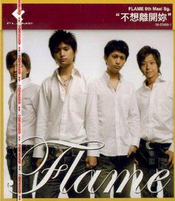 【出清價】FLAME / 不想離開你(普通版)-06204581