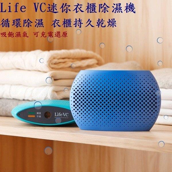 LifeVC麗芙家居電子衣橱防潮除濕機 乾燥可充電循環 除濕防霉 愛購小舖-天