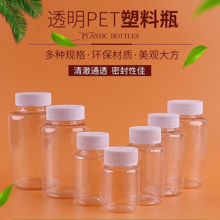 ☆芊芊☆現貨~大口徑200克塑料瓶廣口瓶200ml固體瓶透明瓶粉沫瓶塑膠瓶PET小瓶子分装瓶試用瓶樣本瓶收納瓶