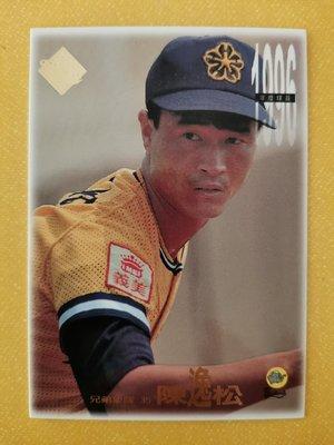 1996~107兄弟象陳逸松