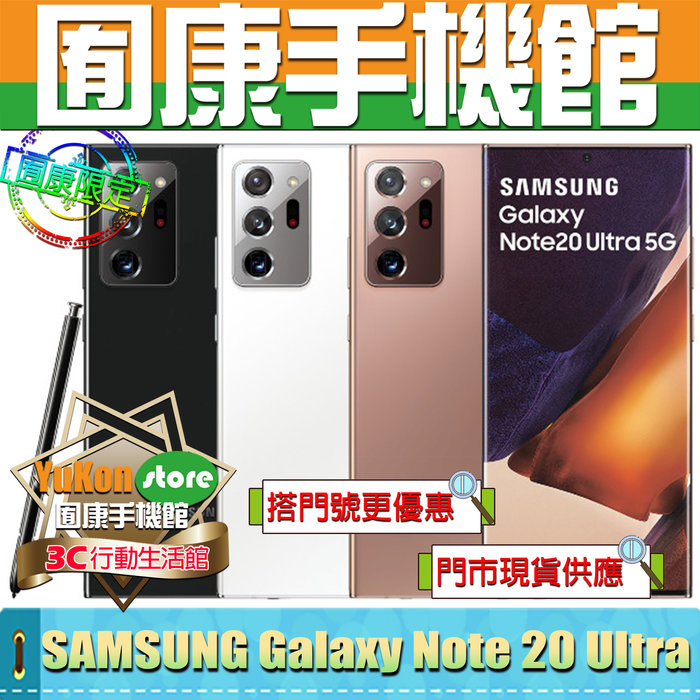 ※囿康手機館※ SAMSUNG Galaxy Note 20 Ultra 256GB (6.9吋) 12GB/256GB