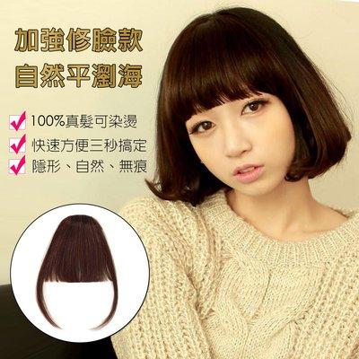 真髮。超薄隱形邊 自然平瀏海髮片 可愛減齡 100%真髮【RT29】☆雙兒網☆
