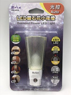《鉦泰生活館》朝日光電 LED-405A LED鑽石花光控小夜燈