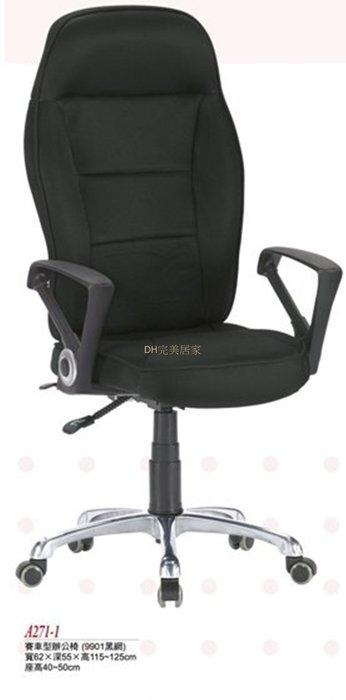 【DH】商品編號商品名稱BC271-1賽車型辦公椅/電腦椅。備有三色可選。台灣出品。座高115~125CM。新品特價