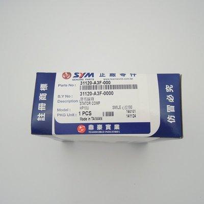 極速高手100R 電盤內仁 發電線圈 三陽正廠零件 三陽原廠零件 三陽公司貨