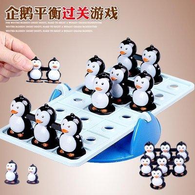 現貨/兒童早教訓練平衡親子益智互動通關游戲企鵝蹺蹺板玩具幼兒園禮物/海淘吧F56LO 促銷價