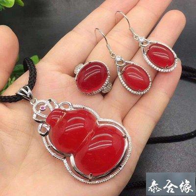 【泰合緣】天然正品紅玉髓葫蘆吊墜925純銀戒指耳釘三件套鑲嵌不褪色 送鏈子