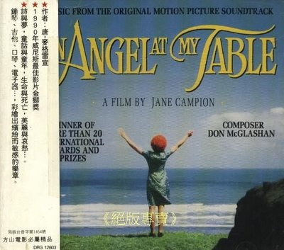 《絕版專賣》天使詩篇 (伏案天使) / An Angel at My Table 電影原聲帶 (側標完整.無IFPI)