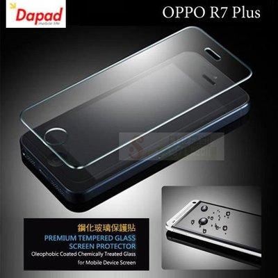 s日光通訊@DAPAD原廠 OPPO R7 Plus AI 透明防爆鋼化玻璃保護貼/玻璃貼/2.5D弧邊導角 9H硬度